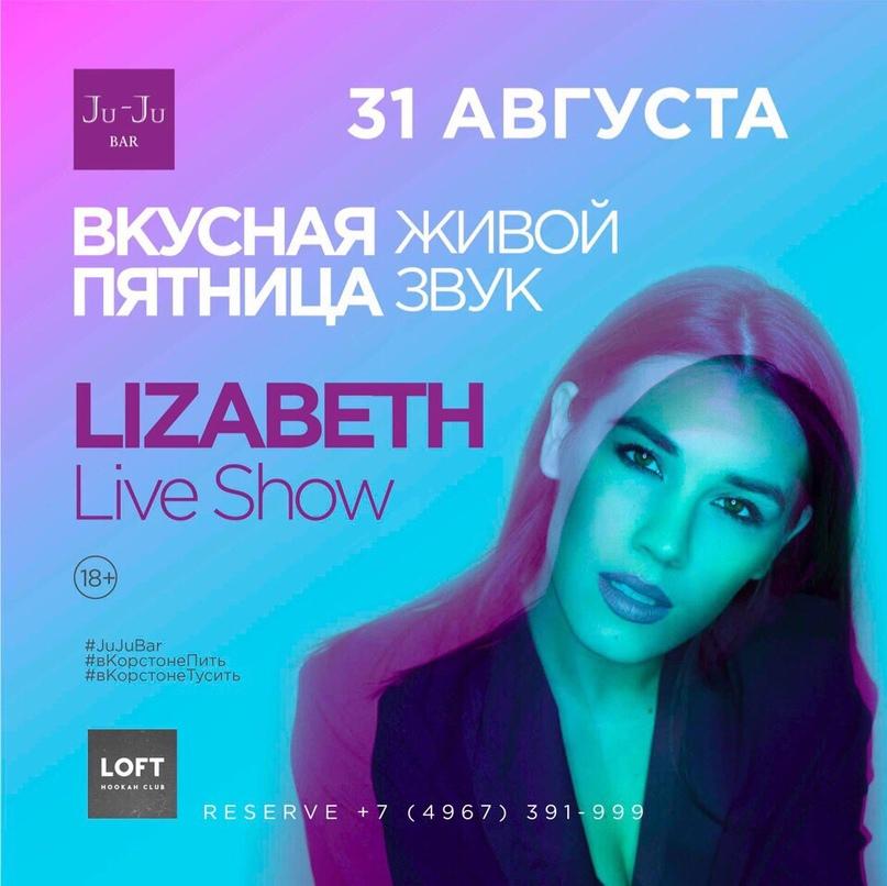 Елизавета Хайкова | Москва