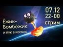 Ёжик-бомбёжик и пук в космос. 18