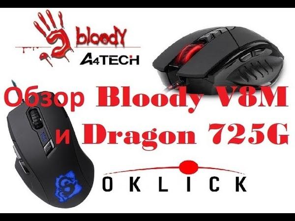 Распакуем и осмотрим компьютерные мыши A4Tech Bloody V8M x7 Oklick 725G DRAGON