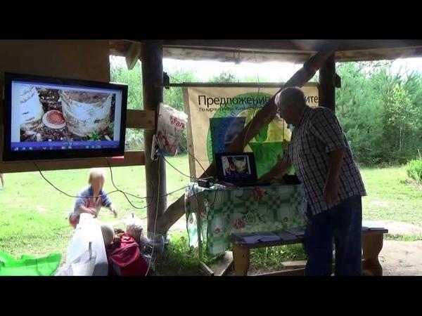Лекция о грибах-2. Фестиваль 15.08.2015 в экопоселении Ковчег