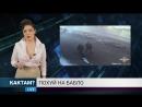 Новости КАКТАМ.TV Ша по нарам