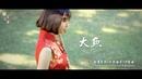 【中国民乐欣赏】Chinese Traditional Music 董敏笛曲《大鱼》Theme song of Big Fish Begonia