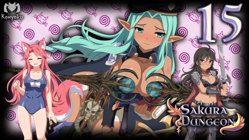 Сыграем в Sakura Dungeon! 15 - Шашки... и посохи наголо!