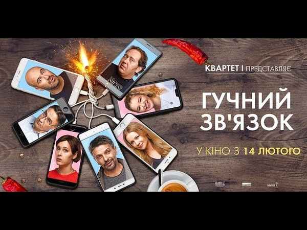 Гучний зв'язок Офіційний український трейлер HD