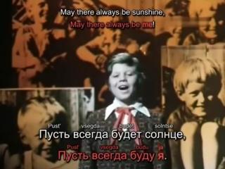 Пусть всегда будет солнце / May There Always be Sunshine (karaoke)