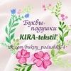 Буквы-подушки в Челябинске (KIRA-tekstil')