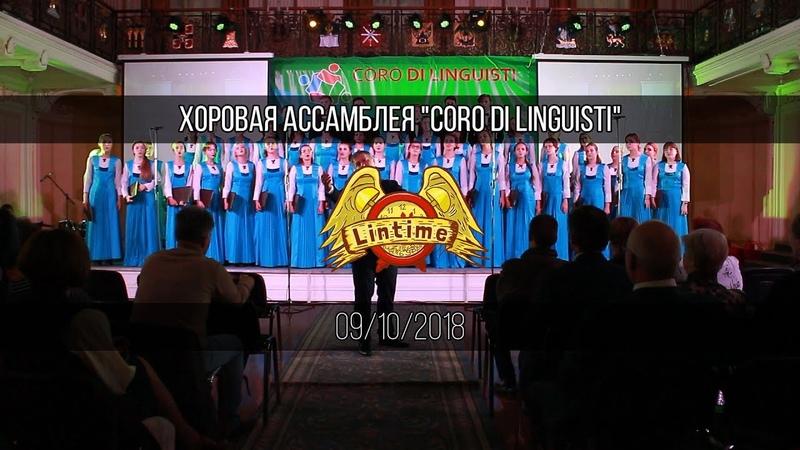 Хоровая ассамблея Coro di Linguisti