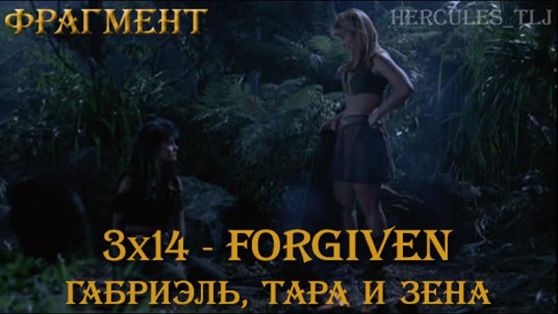 Фрагмент из 3x14 - Forgiven: Габриэль, Тара и Зена укладываются спать