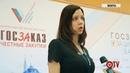 Госзаказ.ТВ - учебный центр для госзаказчиков Академия кадрового резерва