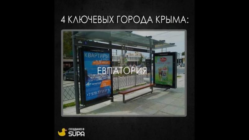 Реклама на Умных остановках