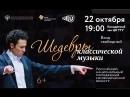 Концерт РНМСО в ЦК ТГУ 22 октября