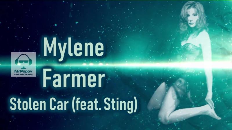 Mylene Farmer feat. Sting - Stolen Car (MrPopov Loudness Overlord edit)