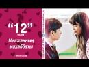 12-бөлім Мыстанның махаббаты Witchs Love kaz_sub