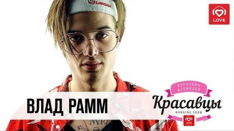 Влад Рамм в гостях у Красавцев на Love Radio 11.05.2018