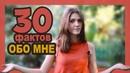 30 ФАКТОВ ОБО МНЕ✨