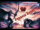 Lineage II Salvation МСО 22 04 18 Утрата Гирана Будет ли Реванш от Альянса Увидим