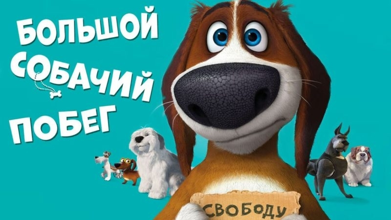Большой собачий побег (2016)