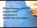 Мастер-класс. Обработка кармана в джинсовом платье