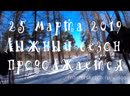 25 марта 2019 Лыжный сезон продолжается