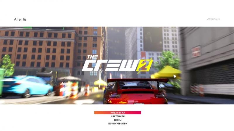 The Crew 2 Beta - что это