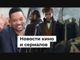 Игра престолов, Уилл Смит, Фантастические твари