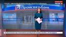 Новости на Россия 24 • Бегство или отпуск: куда уехал совладелец Промсвязьбанка