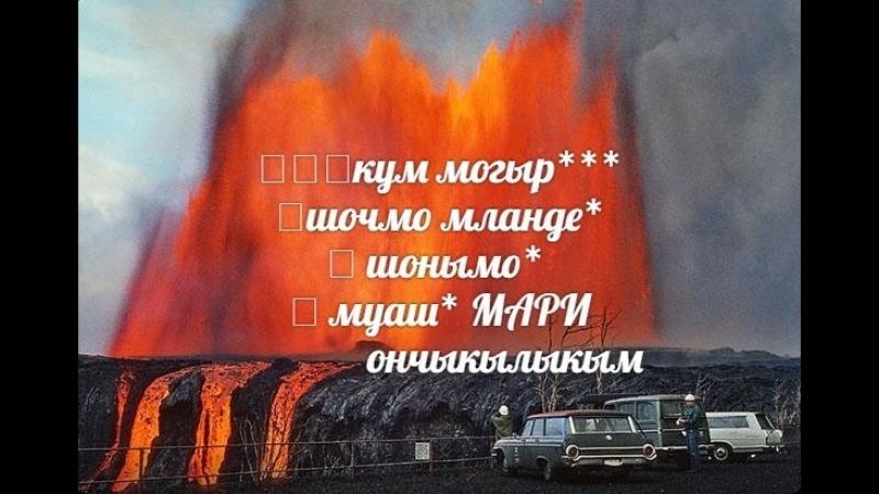 7 06 09_11 2018 Sheet интернетда ден каҥашал марла (3). vk.com/video138772802_456240499.