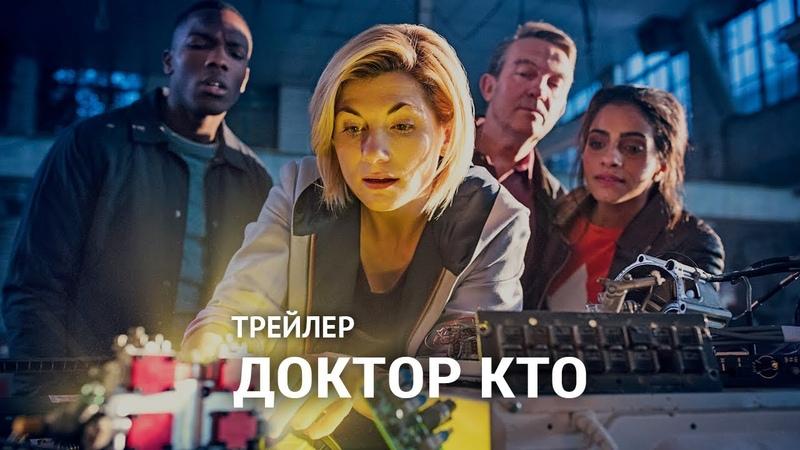 Доктор Кто (11 сезон) — Русский трейлер   Комик-Кон 2018