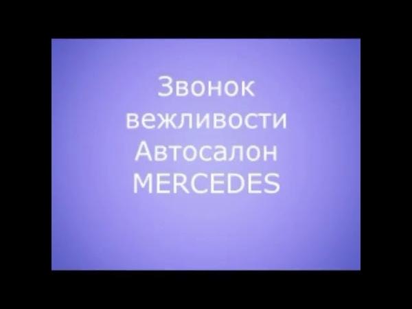 Звонок из автосалона Мерседес Прикол Клиент четко ответил😂😂😂