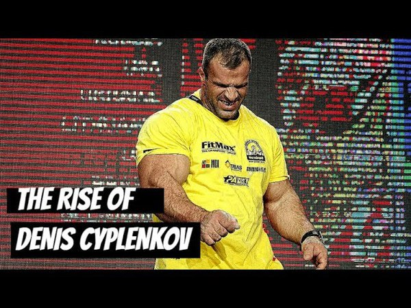 The Rise of Denis Cyplenkov (ARMWRESTLING HIGHLIGHTS 2006 - 2016)