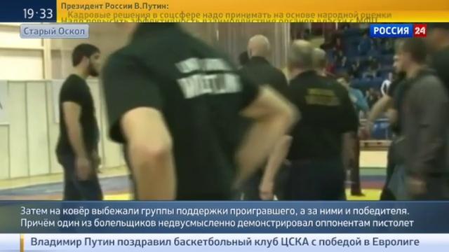 Новости на Россия 24 • Драка и угроза пистолетом: соревнования по борьбе переросли в побоище