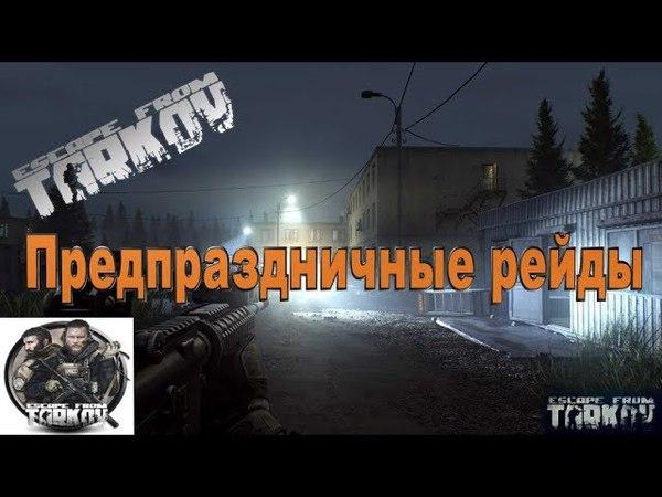 Предпраздничные Рейды в Таркове🔫ESCAPE FROM TARKOV EFT
