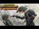 Вредная в бою. | PlayerUnknown's Battlegrounds