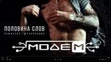 МодеМ - Половина Слов (Официальное видео)