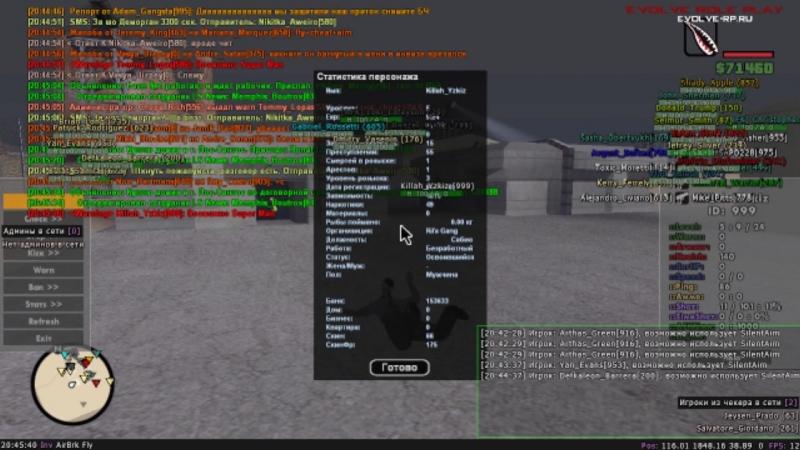 Admins Cuts Evolve-rp.ru последняя часть