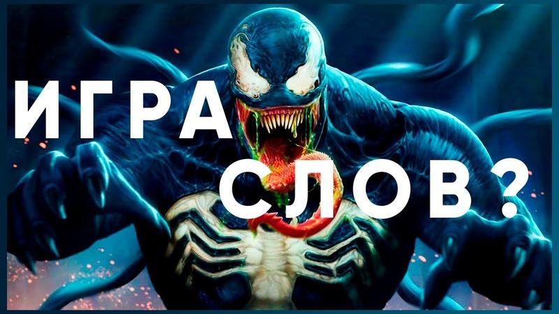 ФИНАЛЬНАЯ ГРАФИКА в трейлере - Venom Веном | Драный Обзор