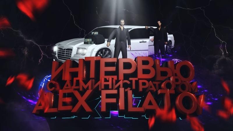 Рубрика Интервью с администратором - Гость Alex Filatov от 28.11.18