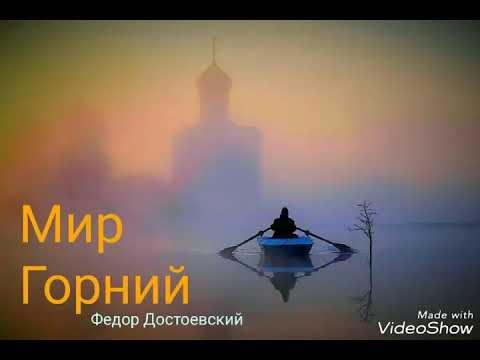 Мир Горний Федор Достоевский. Читает Виктор Золотоног