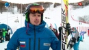 20 02 2019 Стартовал чемпионат по горным лыжам и сноуборду среди инвалидов