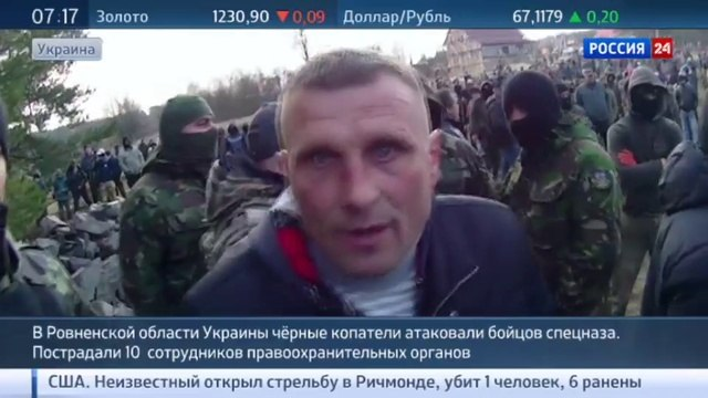 Новости на «Россия 24» • В Ровенской области продолжается янтарная война между спецназом и черными копателями