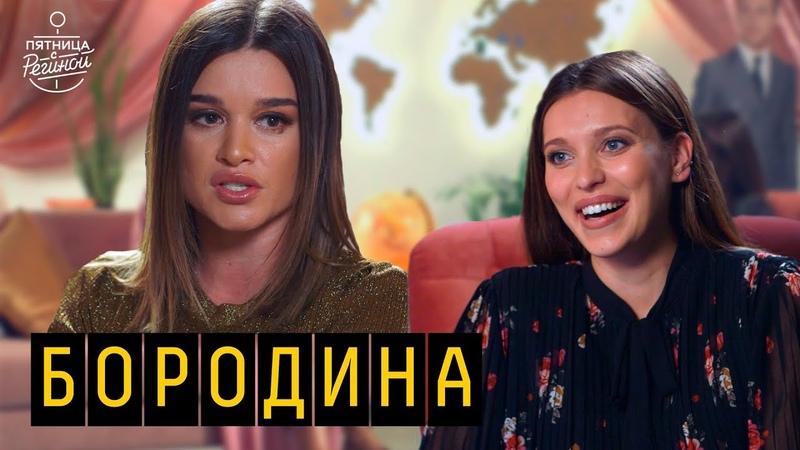 Отношения с мужем, Дом-2 - Ксения Бородина, Айза, Quest Pistols Show | Пятница с Региной