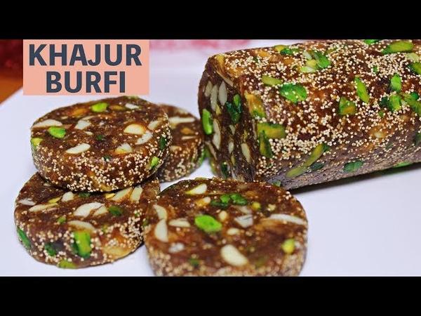Khajur Burfi   Sugar Free Dates and Dry Fruit Roll   Khajur and Nuts Burfi   Kanak's Kitchen