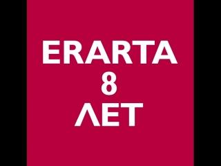 Музею Эрарта - 8 лет!