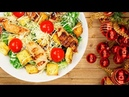 Новогодний стол 2019 САЛАТЫ - 3 рецепта, которые я обязательно готовлю на праздники Салат ЦЕЗАРЬ