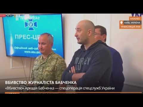 Аркадий Бабченко жив. Произошедшее - спецоперация СБУ