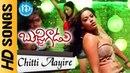 Bujjigadu Telugu Movie Chitti Aayire Video Song Prabhas Trisha Krishnan Puri Jagannadh
