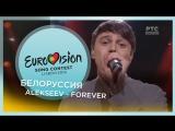 Alekseev - Forever (Eurovision 2018 Belarus / Евровидение 2018 Белоруссия)