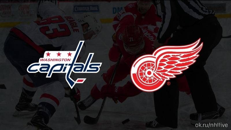 Washington Capitals – Detroit Red Wings, 23.03.2018