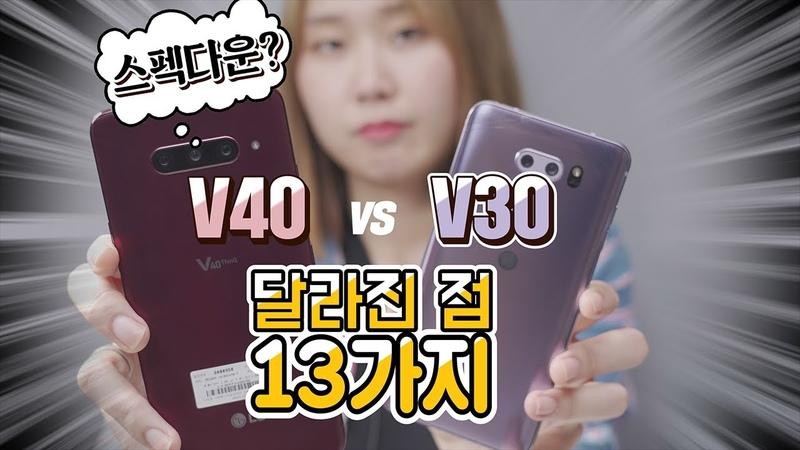 LG V40 vs V30 디자인 전격 비교, 달라진 점 13가지! 스펙다운에 대한 진실과 오해