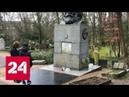 Надгробие Карла Маркса на лондонском кладбище раскрошили молотком Россия 24